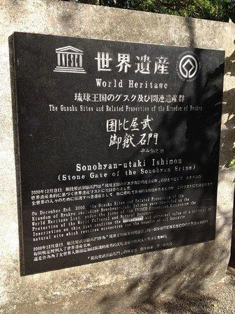 Sonohyan Utaki Stone Gate: 園比屋武御嶽石門