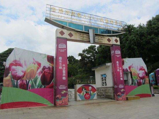 Chengbihu Scenic Resort: 園區正門