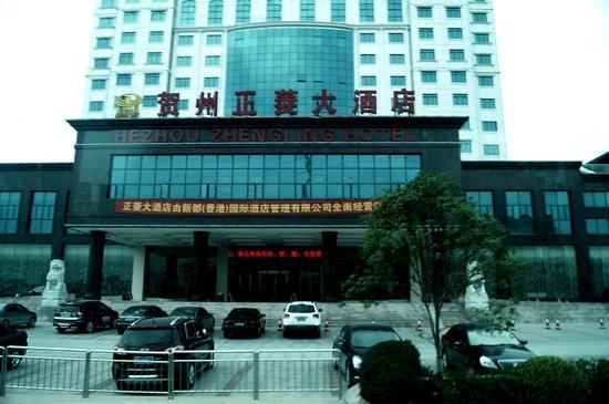 Zhengling Hotel: Frente do Hotel