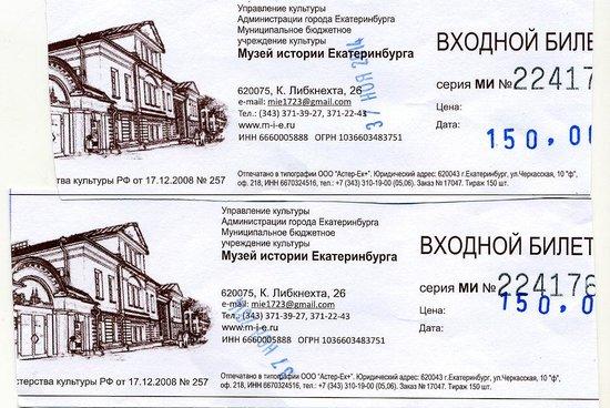 Yekaterinburg History Museum : 37 ноября 2014 года! Фантастика!!!