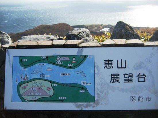 恵山展望台からの景色 - 函館市、恵山の写真 - トリップアドバイザー
