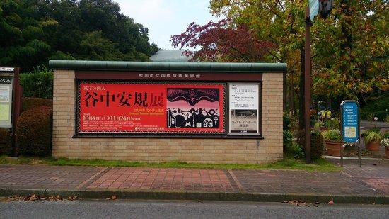 Machida City Museum of Graphic Arts : 安中安規さん