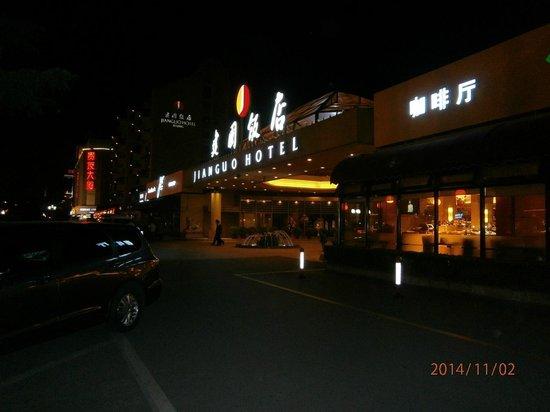Beijing Jianguo Hotel : l'entrata
