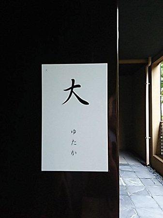 Hakone Suishoen : 大(ゆたか)というお部屋でした