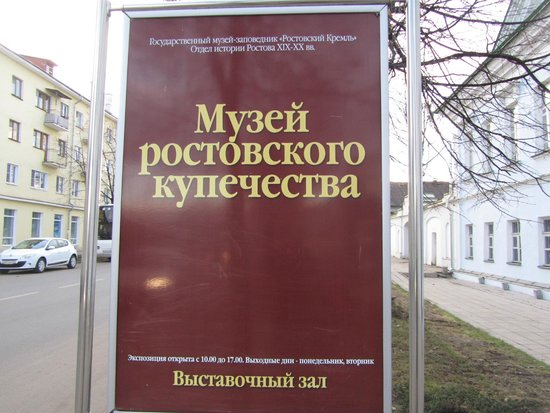 The Museum of Rostov Merchants