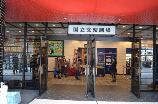 National Bunraku Theater: 入り口です