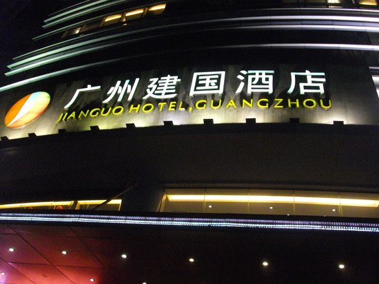 Jianguo Hotel: ホテル