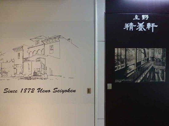 Uenoseiyoken: 上野精養軒
