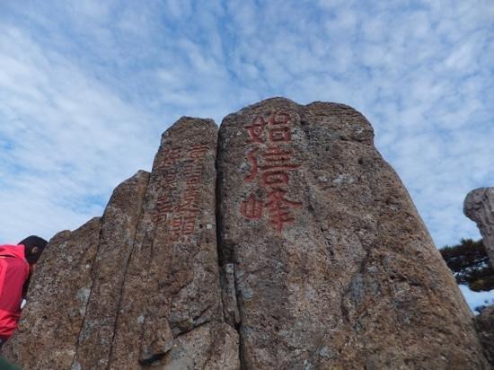 Shixin Peak: 始信峰