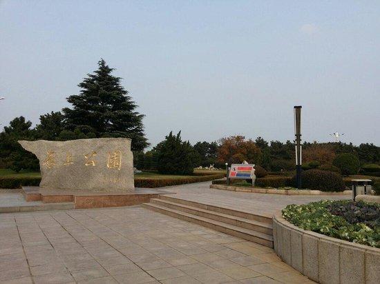 Weihai, Chiny: 海上公園