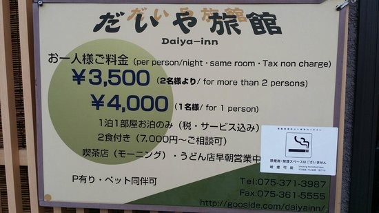 Daiya Ryokan: Daiya Inn - Dirty yet charging market price