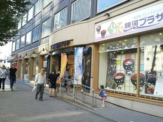 Iwata Ginga Plaza