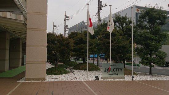 Hotel JAL City Haneda Tokyo: ホテル正面横の小さい庭