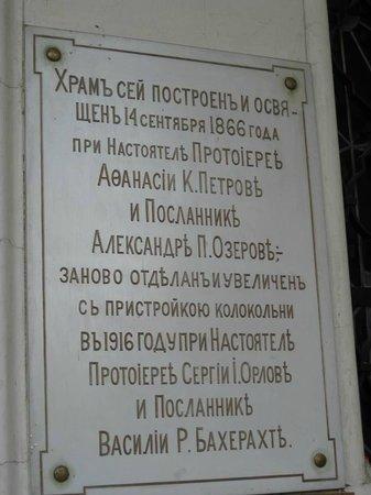 Eglise Russe : Памятная доска на храме