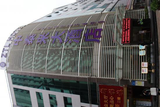 ZTL Hotel Shenzhen: ZTL Hotel entrance