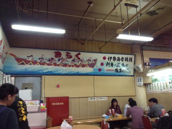 Kiraku: お店