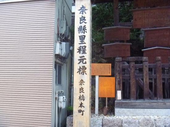 Nara Prefecture Kilometer Zero