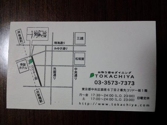 Otoriyosedining Tokachiya: 店舗カード