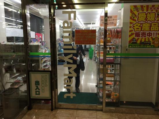 Matsuyama New Grand Hotel: 隣接のコンビニ