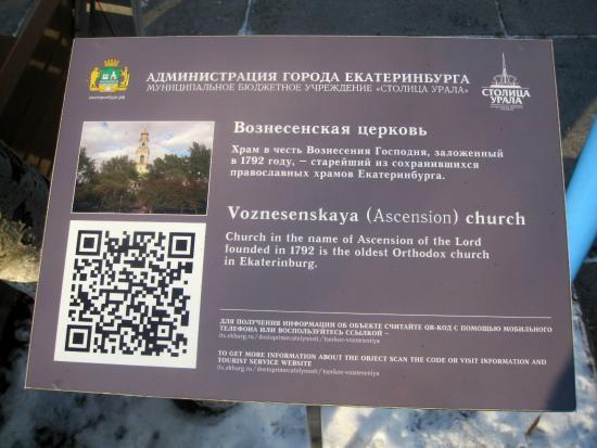 The Church of Ascension : табличка объекта