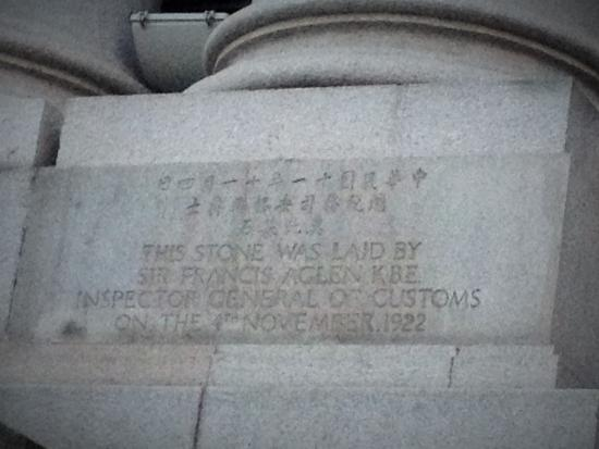 Hankow Customs House Museum: Foundation stone laid on the Nov 1922