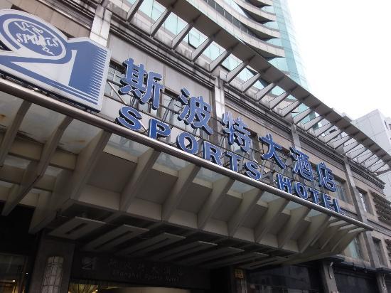 Sports Hotel: ホテルの入り口