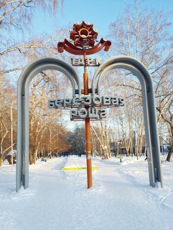 Berezovaya Roshha Park