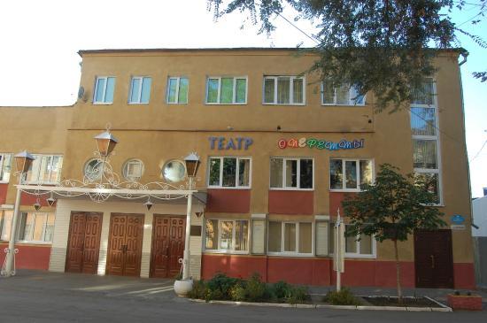 Saratov Regional Operetta Theater