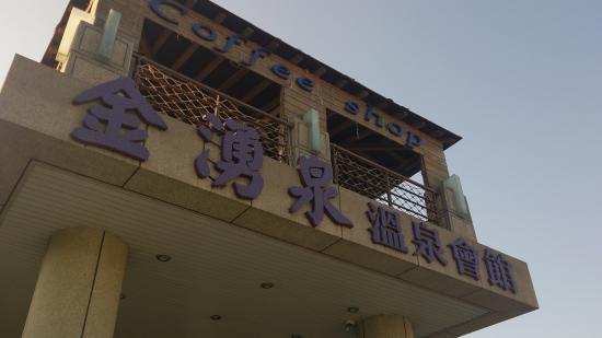 Jin Yong Quan Spa Hot Spring Resort: 金湧泉