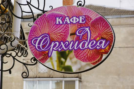 Cafe Orkhideya