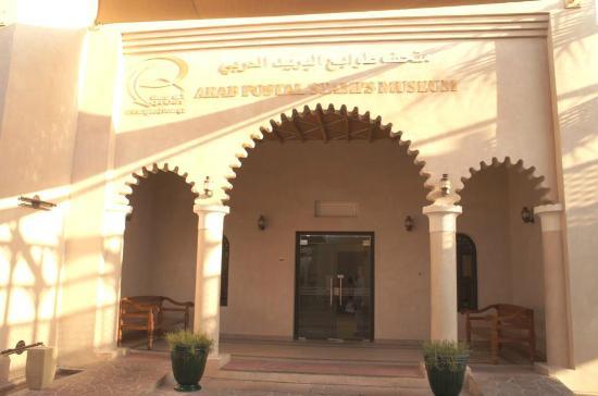 Katara Cultural Village : Museu