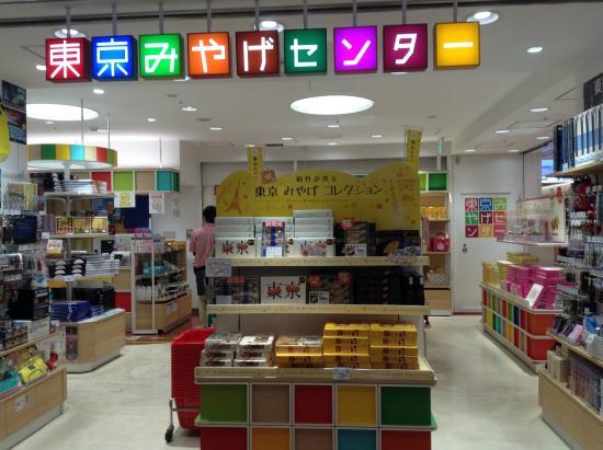 Tokyo Souvenir Center