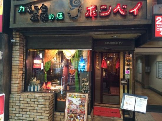 Shinjuku Bombay: front of restaurant