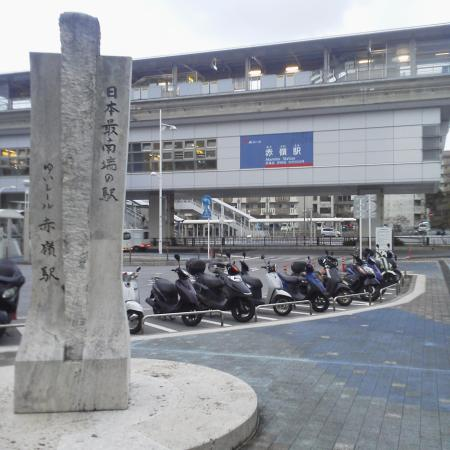 Monument of the Most Southern Staion in Japan