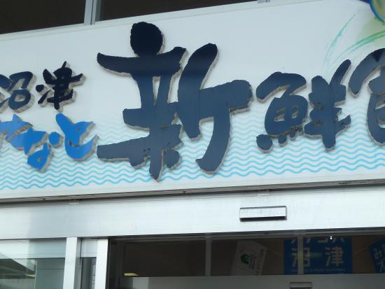 Numazu Minato Shinsenkan: 沼津みなと新鮮館