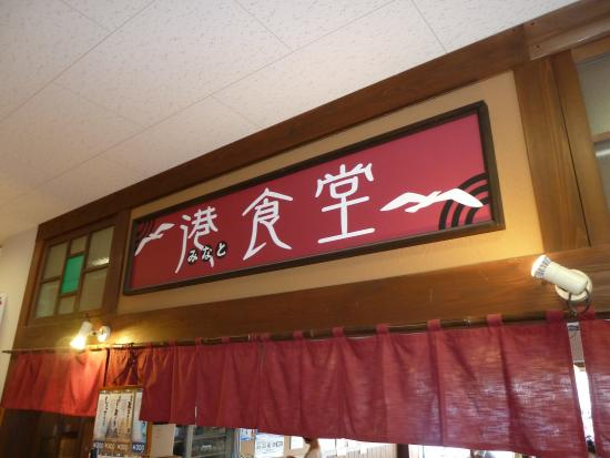 Numazu Minato Shinsenkan: 港食堂