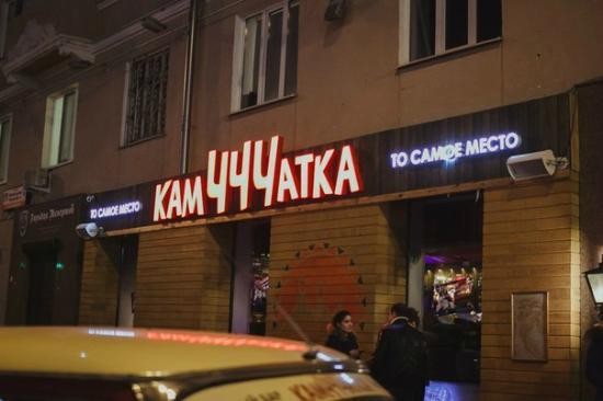 Bar Kamchatka