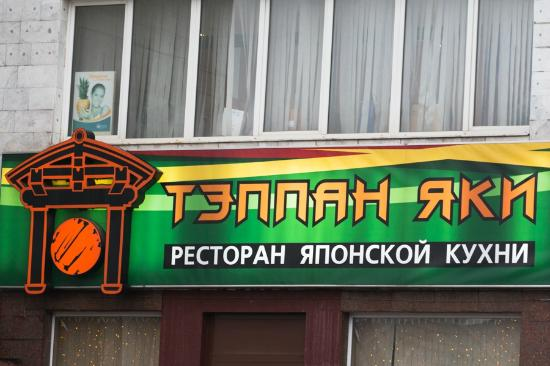 Tеppan Yaki