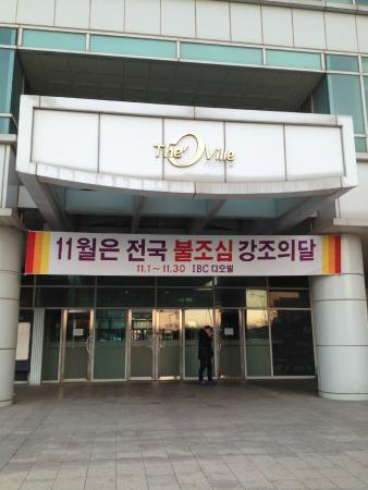 Incheon Airport Global Guesthouse : ゲストハウスが入る The Oville ビル