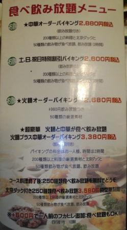 Shisenchubozuien: 飲み食べ放題