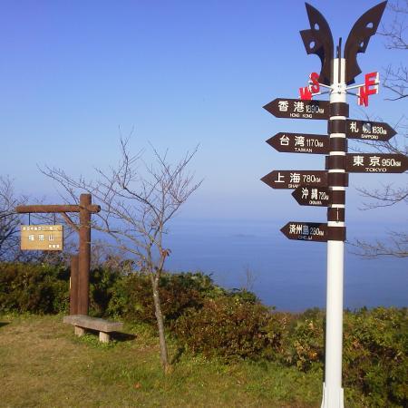 Mt. Gongen Observatory Park