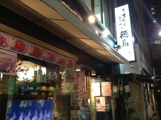 Eemon Arude Tokushima
