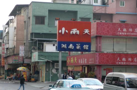 Xiao YuTian Xiang CaiGuan (ChangPing)