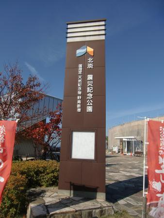 Hokudan Earthquake Memorial Park: 案内板