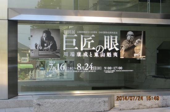 The Okayama Prefectural Museum of Art: 特別展の紹介