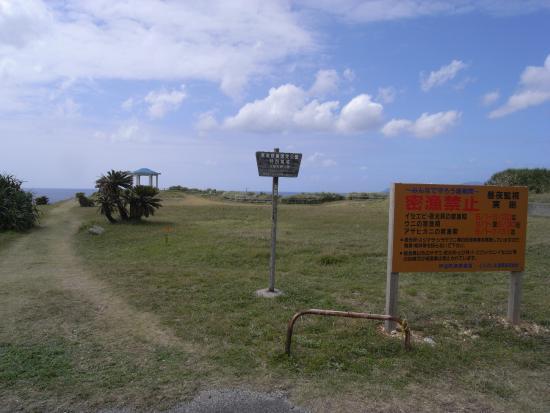 Cape Inutabu: 犬田布岬