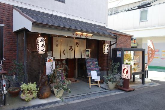 Yoshoku Yaroku Honten
