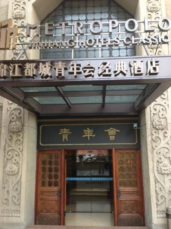 Jinjiang MetroPolo Hotel Classiq Shanghai Peoples' Square