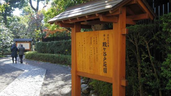 Tonogayato Garden: 入り口