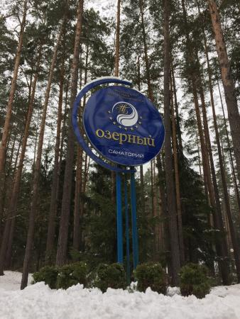 Grodno Region, เบลารุส: На въезде.